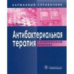 Антибактериальная терапия в клинической практике. Карманный справочник