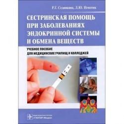 Сестринская помощь при заболеваниях эндокринной системы и обмена веществ. Учебное пособие (+ CD-ROM)