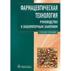 Фармацевтическая технология: руководство к лабораторным занятиям. Учебное пособие. Гриф УМО по медицинскому образованию