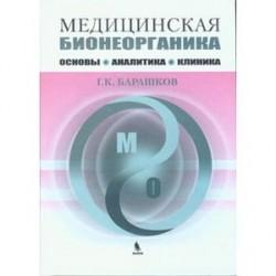 Медицинская бионеорганика