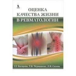 Оценка качества жизни в ревматологии