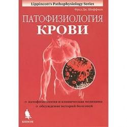 Патофизиология крови: монография