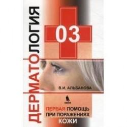 03:Дерматология. Первая помощь при поражении кожи