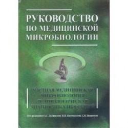 Руководство по медицинской микробиологии. Частная медицинская микробиология и этиологическая диагностика инфекций.