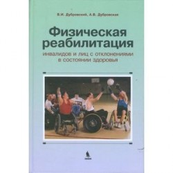 Физическая реабилитация инвалидов и лиц с отклонениями в состоянии здоровья. Учебник для высших и средних учебных