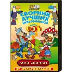 Сборник лучших мультфильмов 3. Мир сказки. DVD