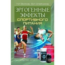 Эргогенные эффекты спортивного питания