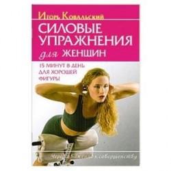 Силовые упражнения для женщин. 15 минут в день для хорошей фигуры