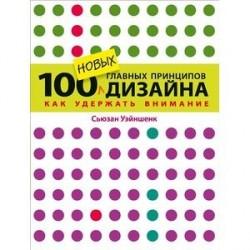 100 новых главных принципов дизайна