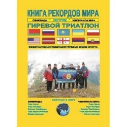 Книга рекордов мира. Экстрим. Олимпиады,чемпионаты