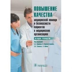 Повышение качества медицинской помощи и безопасности пациентов в медицинских организациях. Наглядное руководство