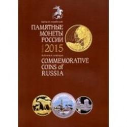 Памятные монеты России 2015. Каталог-справочник