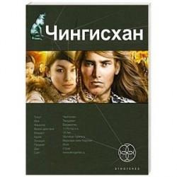 Чингисхан. Кн.1