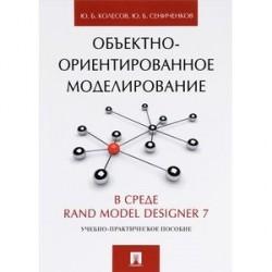 Объектно-ориентированное моделирование в среде Rand Model Designer 7