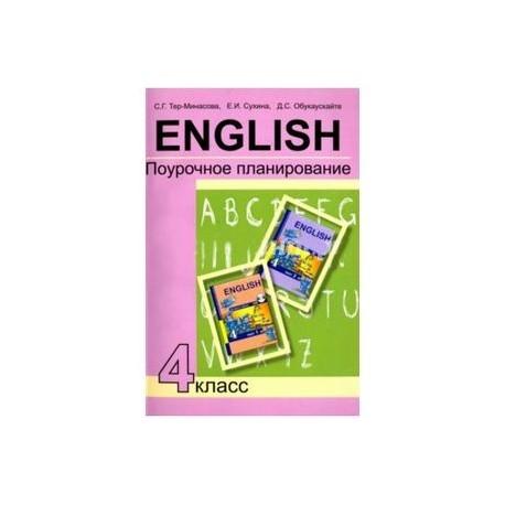 Английский язык. 4 класс. Поурочное планирование. Учебно-методическое пособие