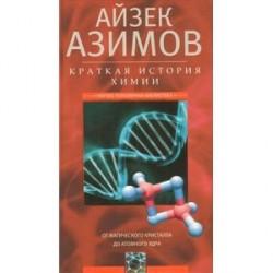 Краткая история химии. От магического кристалла до атомного ядра