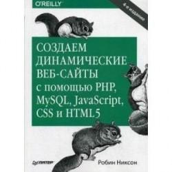 Создаем динамические веб-сайты с помощью PHP, MySQL, JavaScript, CSS и HTML5. Руководство