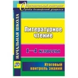 Литературное чтение. 1-4 классы. Итоговый контроль знаний. ФГОС