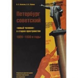 Петербург советский. 'Новый человек' в старом пространстве. 1920 - 1930 годы