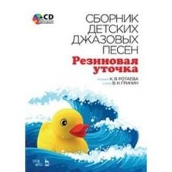Сборник детских джазовых песен 'Резиновая уточка' +CD
