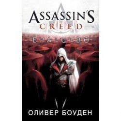 Assassins Creed. Братство