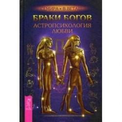 Браки богов. Астропсихология любви