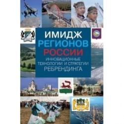 Имидж регионов России
