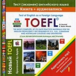 Полный сборник. TOEFL