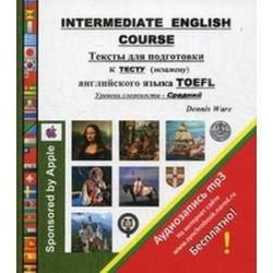 Intermediate English Course. Тексты для подготовки к тесту (экзамену). Уровень сложности - средний