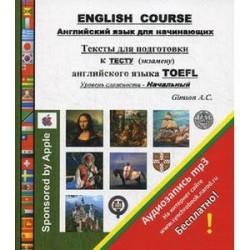English Course. Английский язык для начинающих. Тексты для подготовки к тесту (экзамену) английского языка TOEFL.