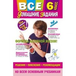 Все домашние задания. 6 класс. Решения, пояснения, рекомендации