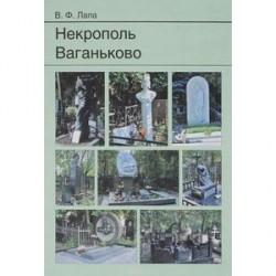 Некрополь Ваганьково