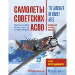 Самолеты советских асов. Боевая раскраска 'сталинских соколов'