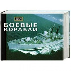 Боевые корабли