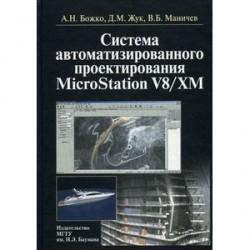 Системы автоматизированного проектирования MicroStation V8/XM