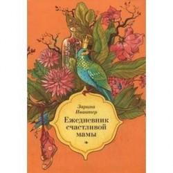 Ежедневник счастливой мамы (оранжевый)