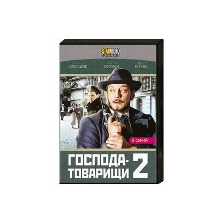 Господа-товарищи 2. (8 серий). DVD