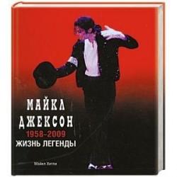 Майкл Джексон. 1958-2009. Жизнь легенды