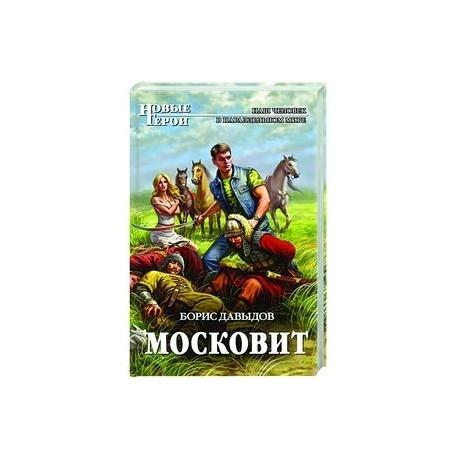 Московит