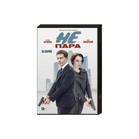 Не пара. (10 серий). DVD