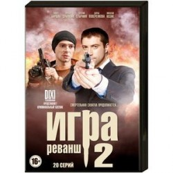 Игра 2. Реванш. (20 серий). DVD