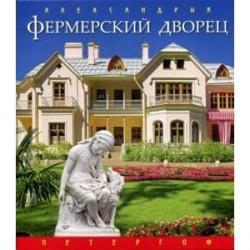 Фермерский дворец русский язык