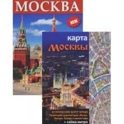 Москва русский язык