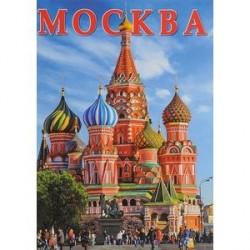 Москва, на русском языке