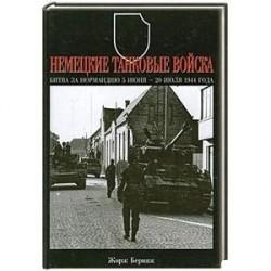 Немецкие танковые войска. Битва за Нормандию 5 июня-20 июля 1944 года