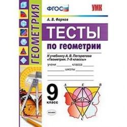 Тесты по геометрии. 9 класс. К учебнику А.В. Погорелова 'Геометрия. 7-9 классы'.
