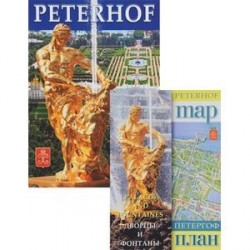 Peterhof (+ карта) на английском языке