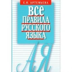 Все правила русского зыка. Карманный справочник