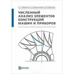 Численный анализ элементов конструкций машин и приборов