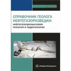Справочник геолога нефтегазоразведки. Нефтегазопромысловая геология и гидрогеология